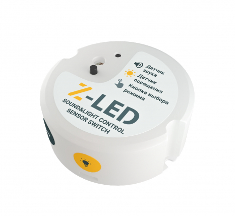 Электронный выключатель освещения с датчиком звука и освещенности Z-LED